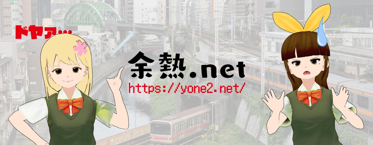 yone2.net
